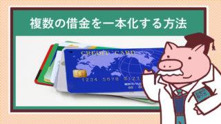 カードローンのカード