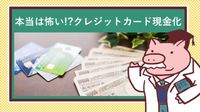 クレジットカードを現金にする