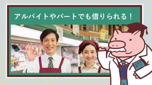 スーパーの店長とアルバイト店員