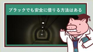先が見えない暗いトンネル