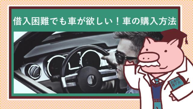 かっこいい車に乗っている男性