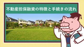 広い土地とキレイな住宅地