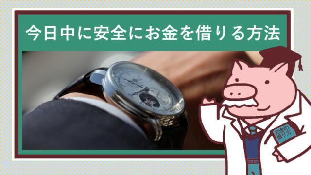 腕時計を見るサラリーマン