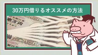 30万円分の1万円札