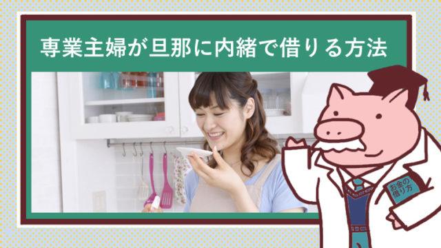 料理をしている専業主婦