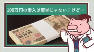 100万円の札束