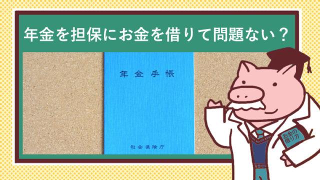 青の年金手帳