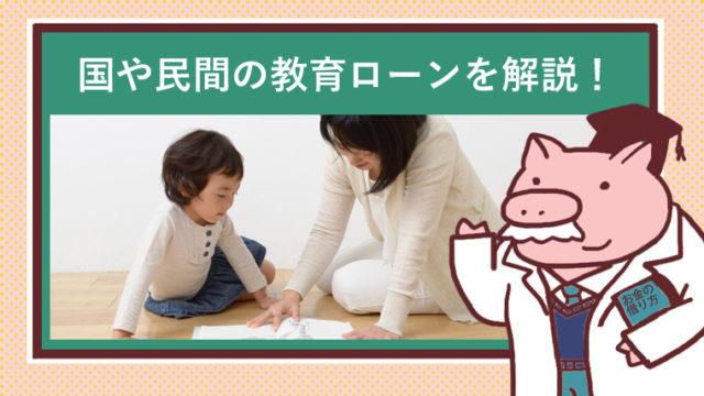 母親が子供に教育している