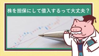 株のチャートとボールペン