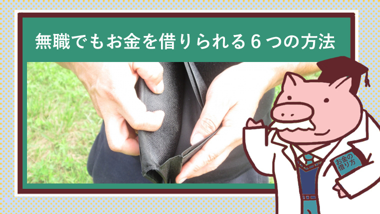 財布の中身が空っぽの無職