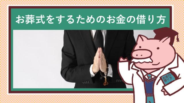 お葬式で喪服を着て手を合わせる男性