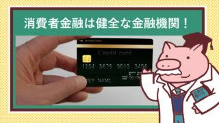 消費者金融のカード