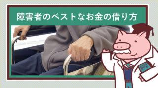 車椅子に乗る障害者