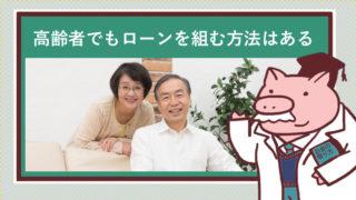 65歳以上の夫婦が寄り添っている