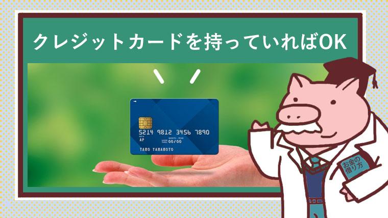 クレジットカード現金化方法